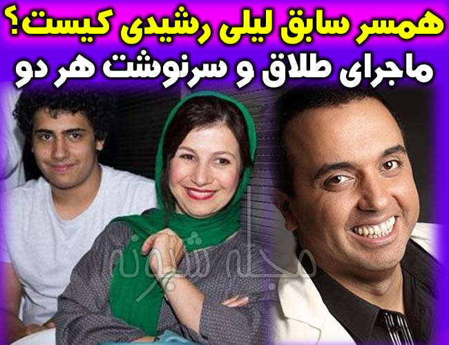 بیوگرافی و طلاق لیلی رشیدی و همسرش نیما بانکی