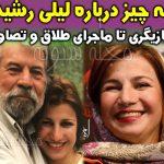 بیوگرافی لیلی رشیدی و همسرش + ماجرای جدایی
