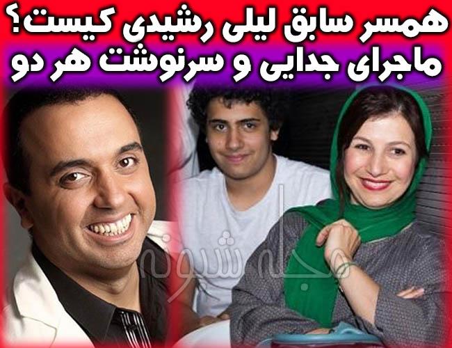 لیلی رشیدی بازیگر و همسرش نیما بانکی + علت طلاق