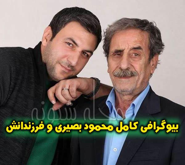 محمود بصیری و پسرش