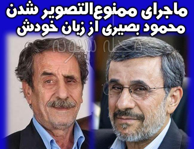 شباهت محمود بصیری با احمدی نژاد و ممنوع التصویر شدن محمود بصيري