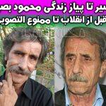بیوگرافی محمود بصیری از بازیگری تا ممنوع التصویری
