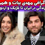 بیوگرافی مهدی بیات رئیس فدراسیون فوتبال بلژیک و همسرش