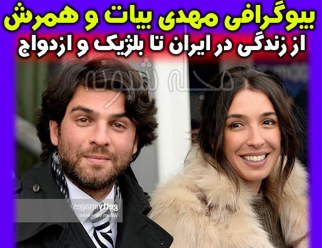 مهدی بیات و همسرش | بیوگرافی مهدي بيات رئیس فدراسیون فوتبال بلژیک +اینستاگرام