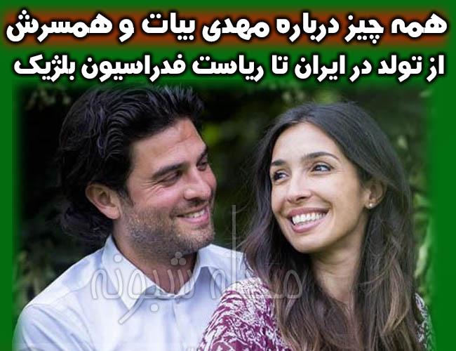مهدی بیات و همسرش | بیوگرافی مهدی بیات رئیس فدراسیون فوتبال بلژیک +اینستاگرام
