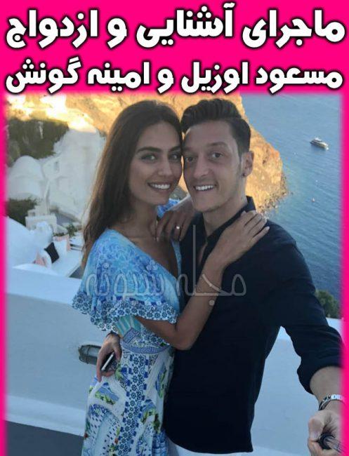 عکس های عروسی مسعود اوزیل و همسرش