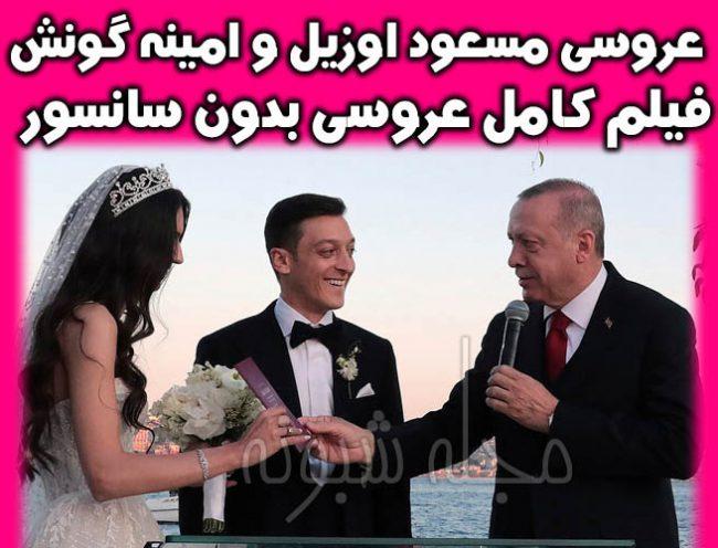 ازدواج و عروسی مسعود اوزیل و همسرش امینه گونش