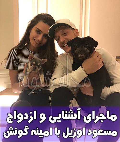 عکس ازدواج مسعود اوزیل و همسر امینه گونش