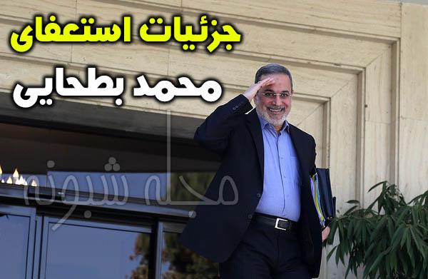علت استعفای سید محمد بطحایی وزیر آموزش و پرورش