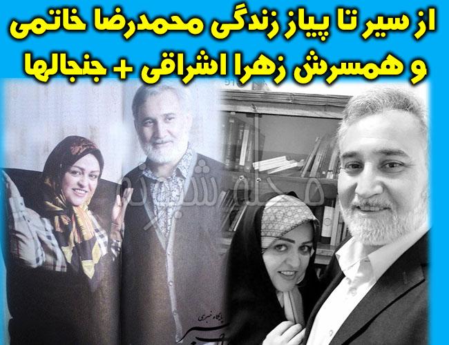 بیوگرافی محمدرضا خاتمی و همسر زهرا اشراقی