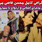 بیوگرافی محسن قاضی مرادی و همسرش مهوش وقاری + درگذشت