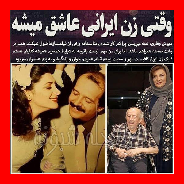 تصاویر ازدواج و جوانی محسن قاضی مرادی بازیگر و همسرش مهوش وقاری