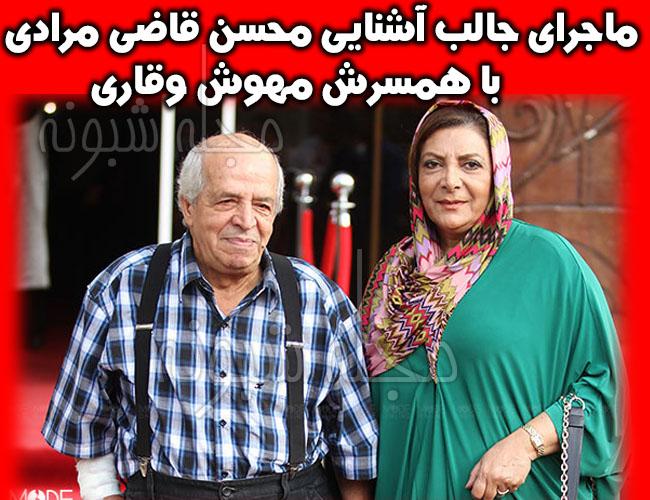 محسن قاضي مرادي بازیگر   بیوگرافی محسن قاضي مرادي و همسرش مهوش وقاري
