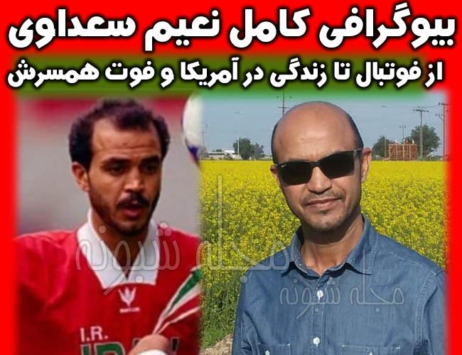 نعیم سعداوی فوتبالیست سابق   بیوگرافی نعیم سعداوی و همسرش
