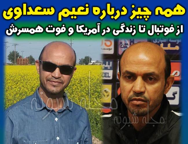 نعیم سعداوی فوتبالیست   بیوگرافی نعيم سعداوي و همسرش +درگذشت همسر