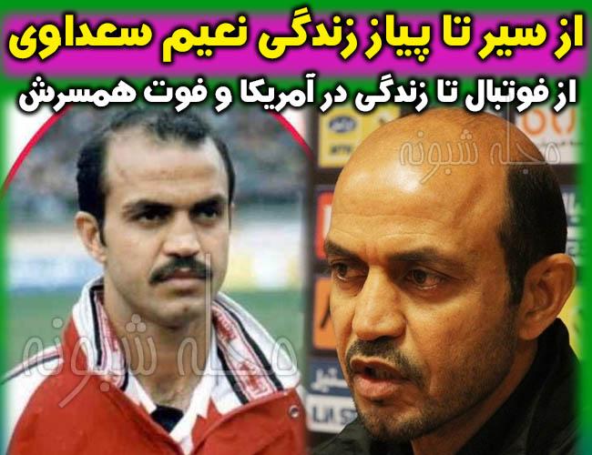 نعيم سعداوي فوتبالیست و سرمربی فوتبال و عکس جوانی نعیم سعداوی