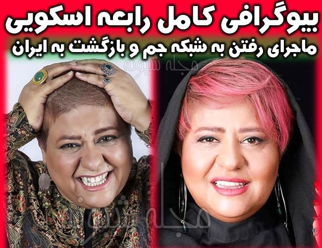 عکس بی حجابی رابعه اسکویی | بیوگرافی رابعه اسکويي بازیگر