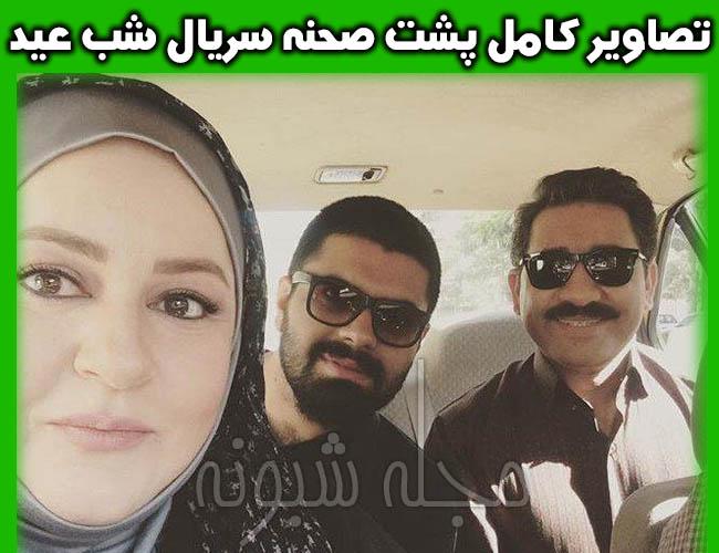 نعیمه نظام دوست و سروش جمشیدی بازیگران سریال شب عید