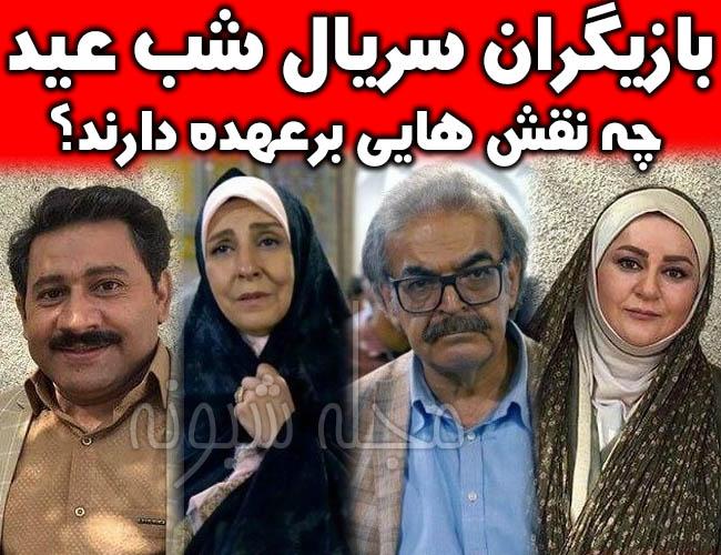 سریال شب عید |خلاصه داستان و بازیگران سریال شب عید +زمان پخش