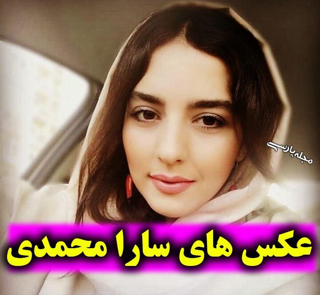 سلفی سارا محمدی و عکس های شخصی سارا محمدی