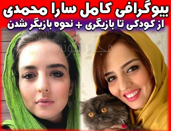 سارا محمدی | بیوگرافی سارا محمدی و همسرش (خواهر نرگس محمدی) +تصاویر