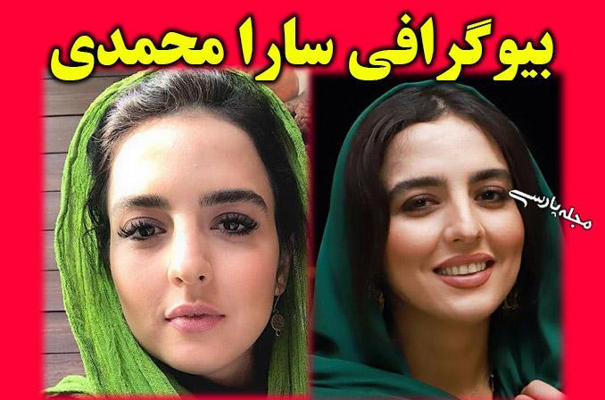 سارا محمدی خواهر نرگس محمدی | بیوگرافی سارا محمدی و همسرش