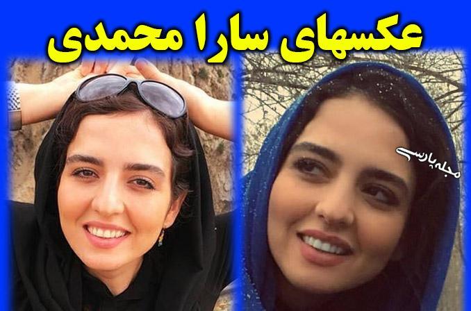 سارا محمدی | بیوگرافی و عکس های سارا محمدی (خواهر نرگس محمدی) +تصاویر
