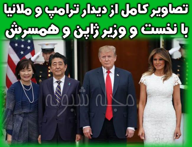 شینزو آبه نخست وزیر ژاپن و همسرش و ترامپ و ملانیا