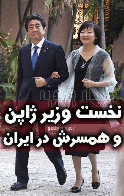 تصاویر شینزو آبه نخست وزیر ژاپن و همسرش آکی آبه در ایران