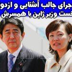 شینزو آبه نخست وزیر ژاپن و همسرش | بیوگرافی نخست وزیر ژاپن