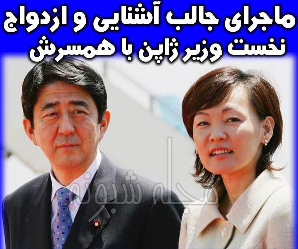 عکس های شینزو آبه نخست وزیر ژاپن و همسرش آکی آبه