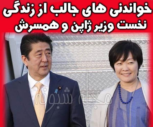 بیوگرافی شینزو آبه نخست وزیر ژاپن و همسرش آکی آبه