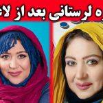 بیوگرافی شهره لرستانی و همسرش + عکس جدید و شکست عشقی
