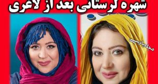 شهره لرستانی   بیوگرافی شهره لرستانی و همسرش