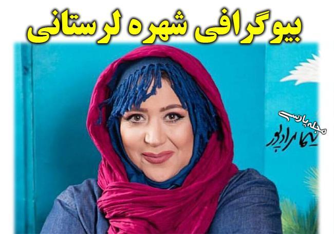 شهره لرستانی | بیوگرافی شهره لرستانی و همسرش