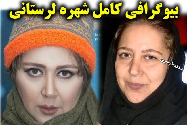شهره لرستانی | بیوگرافی شهره لرستاني و همسرش