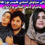 سیاوش اسعدی همسر نورا هاشمی کیست؟ علت طلاق و جدایی
