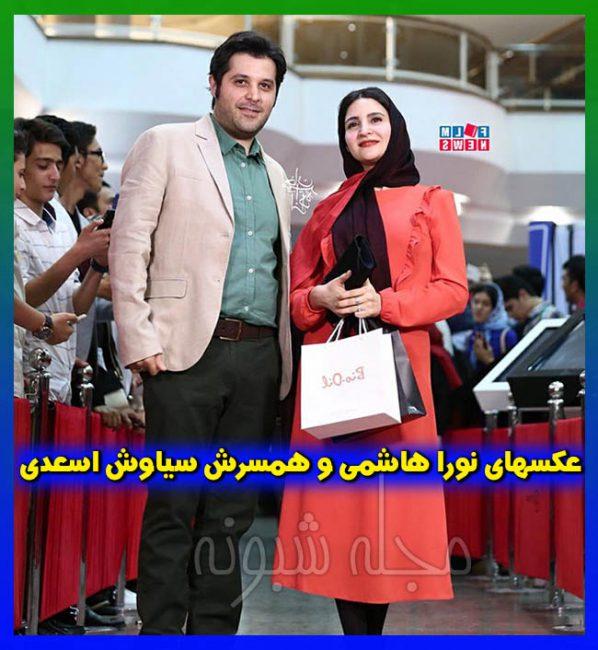 عکس های نورا هاشمی و همسر سیاوش اسعدی کارگردان