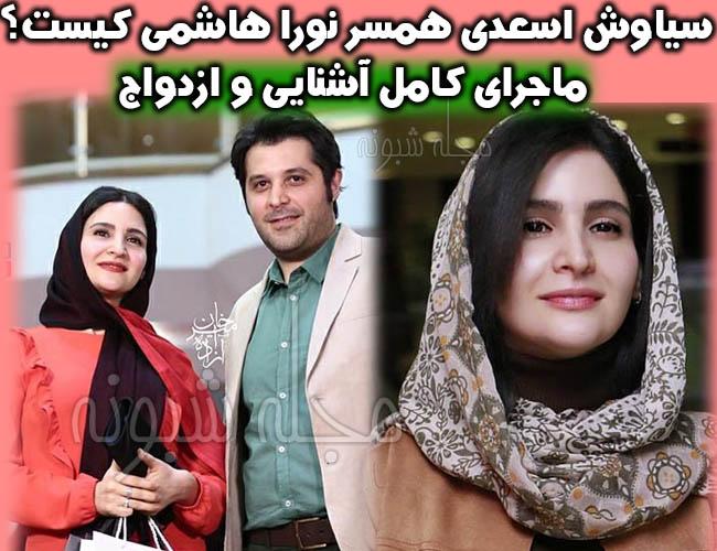 سیاوش اسعدی همسر نورا هاشمی کیست؟ بیوگرافی سياوش اسعدي کارگردان