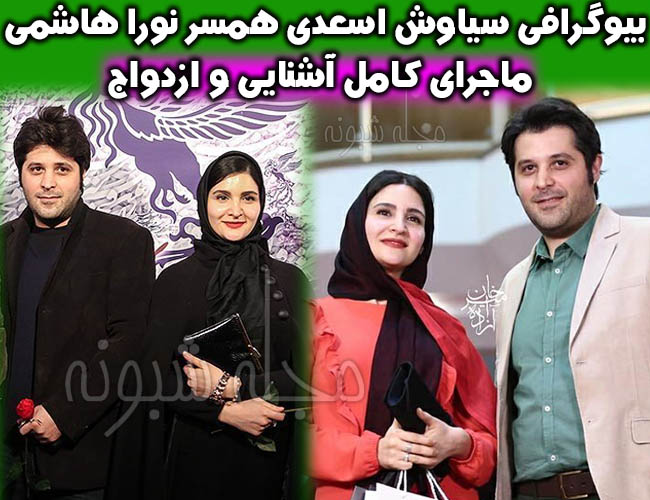 سیاوش اسعدی و همسرش نورا هاشمی کیست؟ بیوگرافی سياوش اسعدي کارگردان