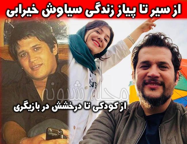 سیاوش خیرابی بازیگر و همسرش عکس های سياوش خيرابي + ازدواج سیاوش خیرابی