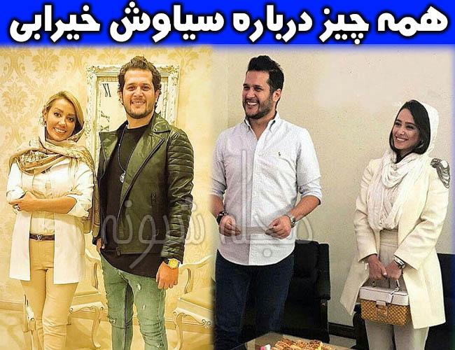 سیاوش خیرابی بازیگر | بیوگرافی و عکس های همسر سياوش خيرابي + ازدواج سیاوش خیرابی