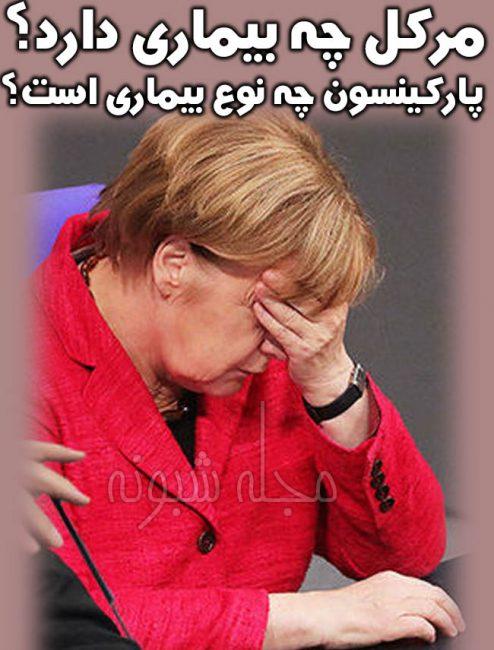 """بیماری آنگلا مرکل چیست؟ """"علت لرزش شدید بدن آنگلا مرکل صدراعظم آلمان"""""""