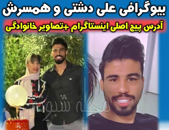علی دشتی بازیکن فوتبال   بیوگرافی علی دشتی و همسرش + اینستاگرام
