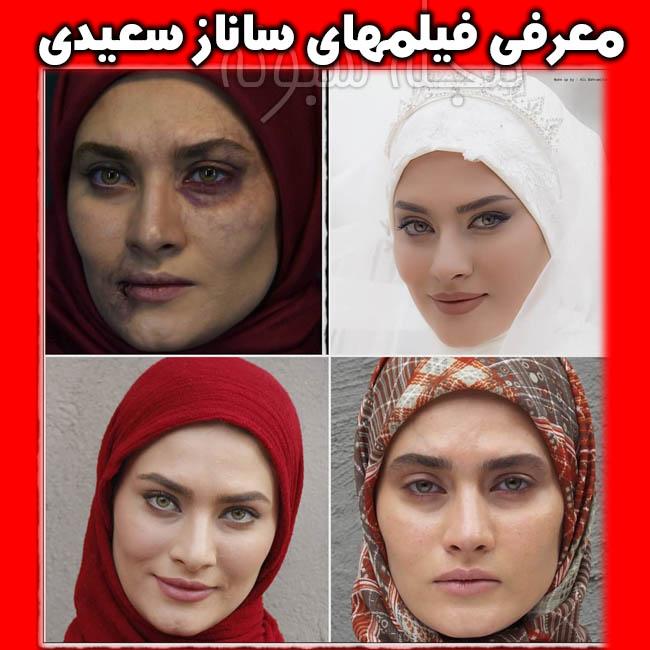 ساناز سعيدي بازیگر نقش فرشته در سریال عروس تاریکی (بوی باران) کیست؟