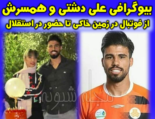 علی دشتی فوتبالیست   بیوگرافی علي دشتي و همسرش + اینستاگرام