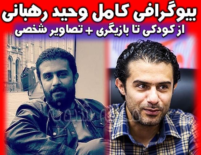 وحید رهبانی بازیگر نقش محمد در سریال گاندو کیست؟ + بیوگرافی وحيد رهباني