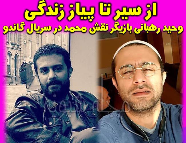 وحید رهبانی بازیگر نقش محمد در سریال گاندو کیست؟