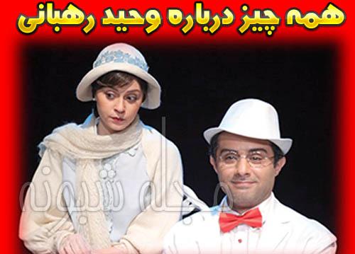 وحید رهبانی و همسرش بازیگر نقش محمد در سریال گاندو کیست؟