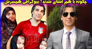 وحید شمسایی و همسرش | بیوگرافی وحید شمسایی + عکس دختران وحید شمسایی